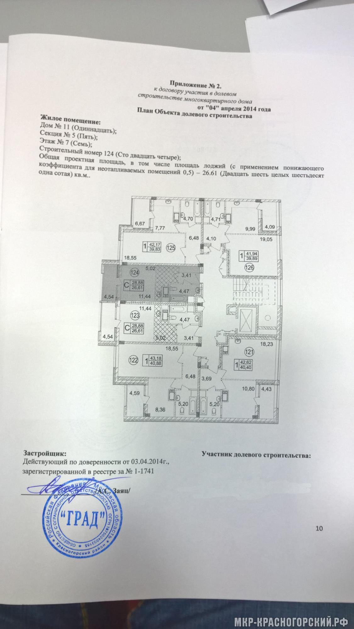 Секция_5_документы.jpg